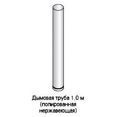 Неизолированная труба Harvia 1.0 м